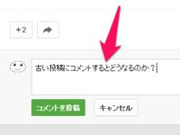 Google+ で「古い投稿にコメントが付いた時」のふるまい