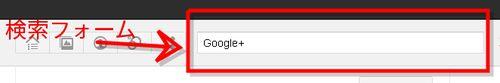 google-plus-search-ui-0008