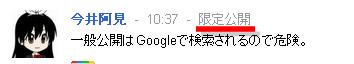 google-social-search-privacy-0008