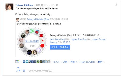 google-plus-circle-share-risk-0018