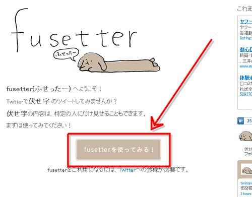 fusetter-0009