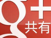 Google+自作共有ボタンを設置するJavaScriptコード