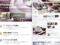 Facebookページ:カバー写真適用方法