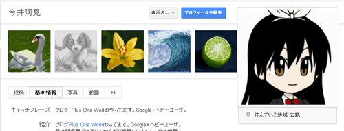 google-plus-new-profile-cover-0009