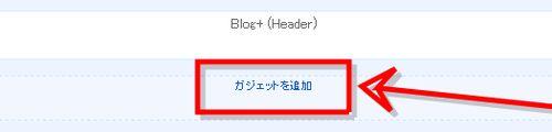 plus-1-button-blogger-gadget-0003