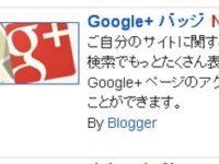+1ボタン、Google+ バッジがBloggerガジェットとして設置可能に!