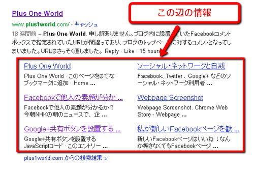 google-sitelinks-0005