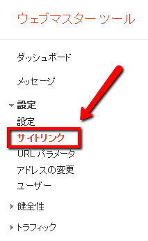 google-sitelinks-0007
