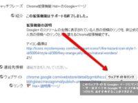 Google+ページとウェブサイトをリンクさせる方法が簡単になりました