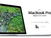MacBook Pro Retina ディスプレイ(2880x1800)用壁紙配布サイトまとめ