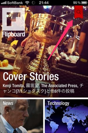 flipboard-google-plus-iphone-0003