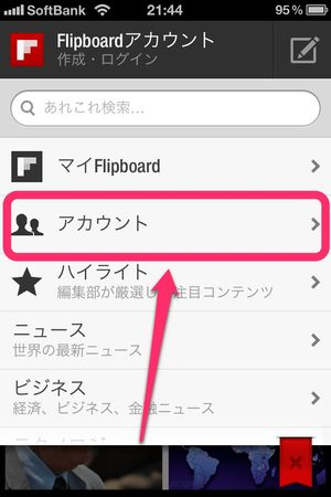 flipboard-google-plus-iphone-0004