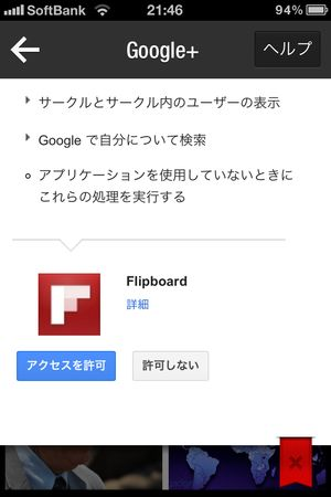 flipboard-google-plus-iphone-0022