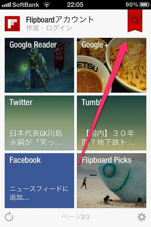 flipboard-google-plus-iphone-0058