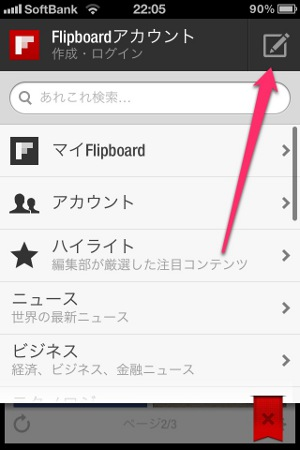 flipboard-google-plus-iphone-0063