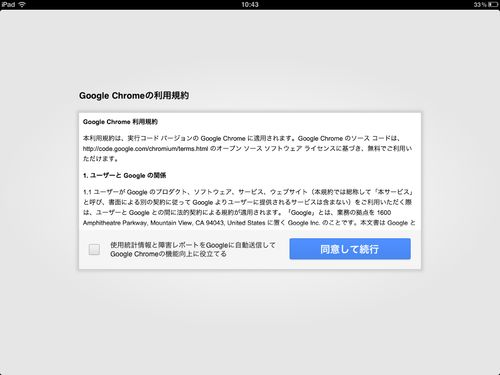 google-chrome-ipad-0001