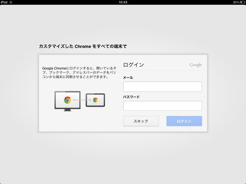 google-chrome-ipad-0002