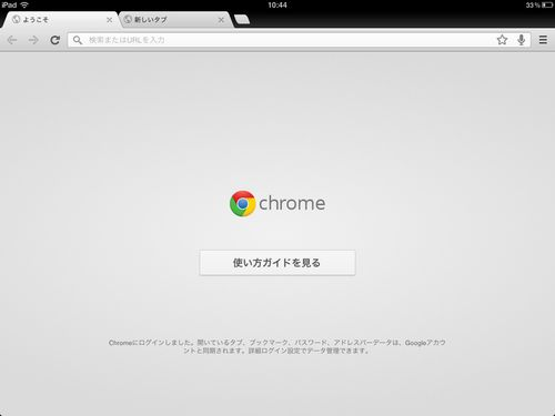 google-chrome-ipad-0003
