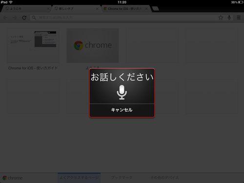 google-chrome-ipad-0013
