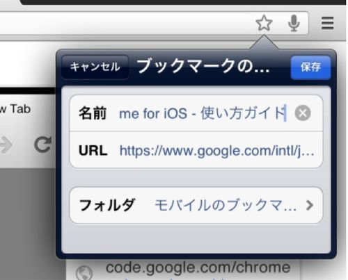 google-chrome-ipad-0017