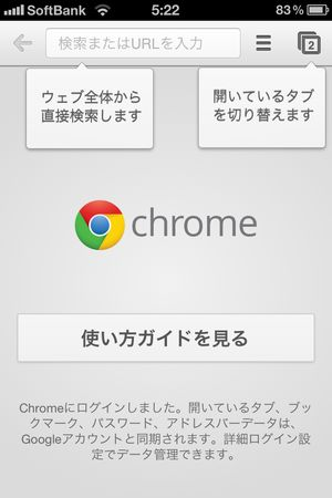 google-chrome-iphone-0005