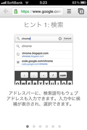 google-chrome-iphone-0006