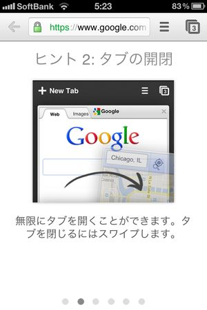 google-chrome-iphone-0007