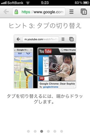google-chrome-iphone-0008