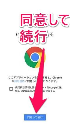 google-chrome-iphone-0031