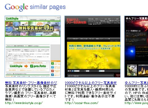 google-similar-pages-0003