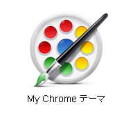 my-chrome-theme-0001