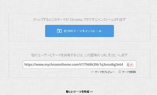 my-chrome-theme-0019