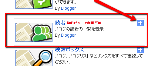blogger-blog-reader-0003