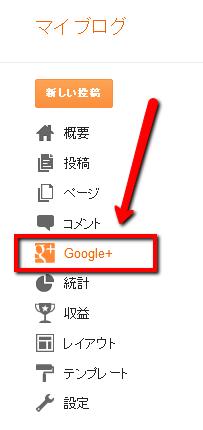 blogger-google-plus-account-menu-0002