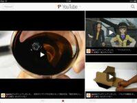 FlipboardとYouTubeを連携させる手順を解説(iPhone、iPad版)