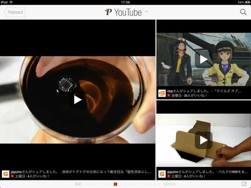 flipboard-youtube-ipad-0001