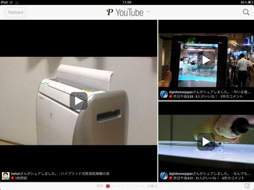 flipboard-youtube-ipad-0007