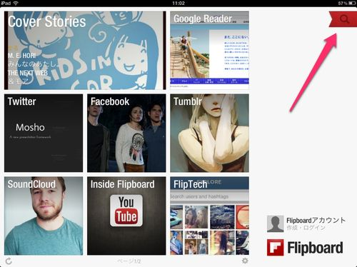 flipboard-youtube-ipad-0010