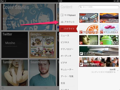 flipboard-youtube-ipad-0011