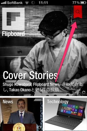 flipboard-youtube-iphone-0001