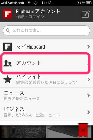 flipboard-youtube-iphone-0002