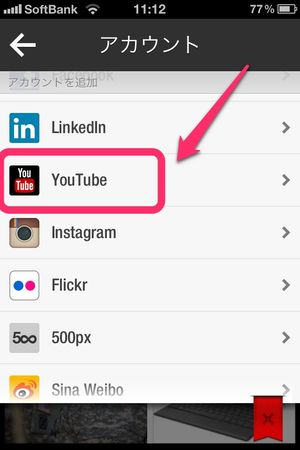 flipboard-youtube-iphone-0003