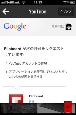 flipboard-youtube-iphone-0007
