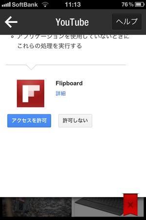 flipboard-youtube-iphone-0008