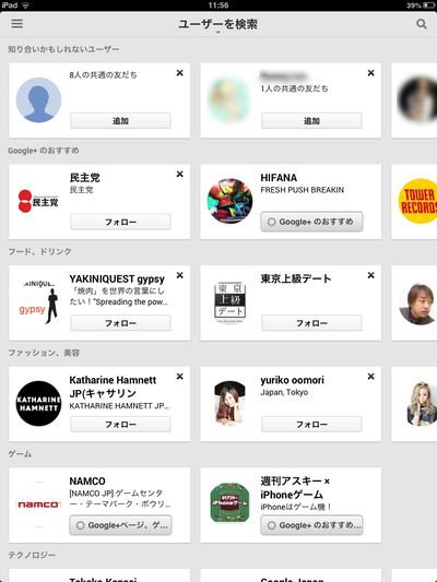 google-plus-ipad-app-0012