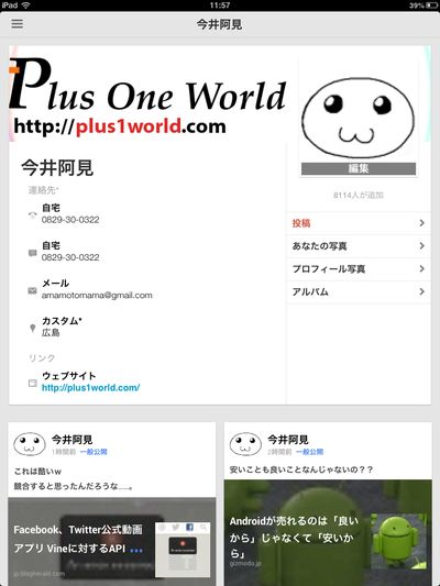 google-plus-ipad-app-0013