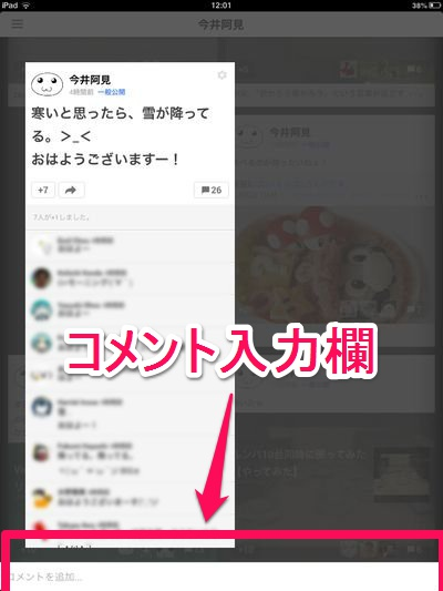 google-plus-ipad-app-0024-2