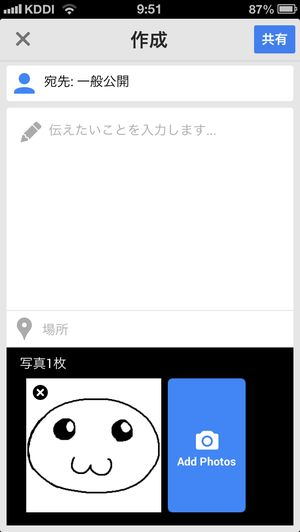 google-plus-iphone-instant-upload-0011