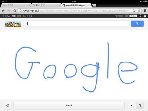 iphone-ipad-google-handwritten-0014