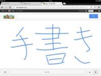 Google手書き入力をiPhoneやiPadで使用するための設定方法